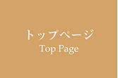 トップページTop Page