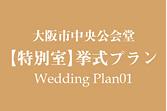 大阪市中央公会堂【特別室】挙式プランWeddingPlan01