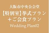 大阪市中央公会堂【特別室】挙式プラン+ご会食プランWeddingPlan02