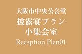 大阪市中央公会堂披露宴プラン小集会室ReceptionPlan01