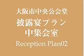 大阪市中央公会堂披露宴プラン中集会室ReceptionPlan02