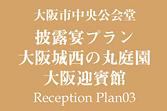 大阪市中央公会堂披露宴プラン大阪城西の丸庭園大阪迎賓館ReceptionPlan03