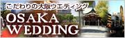 大阪府内の結婚式場検索サイト 大阪ウェディング