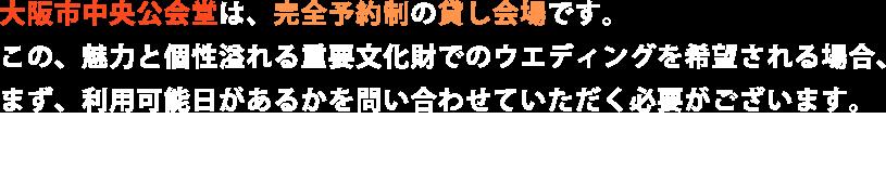 大阪市中央公会堂は、完全予約制の貸し会場です。この、魅力と個性溢れる重要文化財でのウエディングを希望される場合、まず、利用可能日があるかを問い合わせていただく必要がございます。
