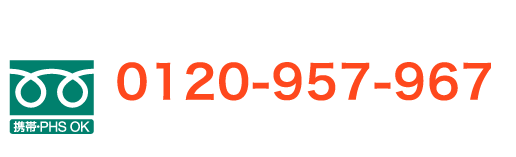 お電話からのご相談「携帯・PHS OK」0120-957-967 受付時間/10:00?19:00(水曜定休)
